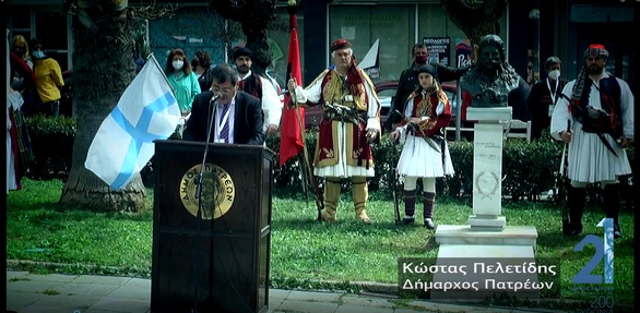 Πάτρα: Αφιέρωμα στα 200 χρόνια από την έναρξη της Επανάστασης του 21 (φωτο+video)
