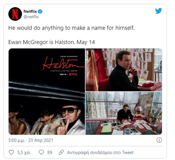 """""""Halston"""": Ο Γιούαν ΜακΓκρέγκορ μεταμορφώνεται στον διάσημο σχεδιαστή"""
