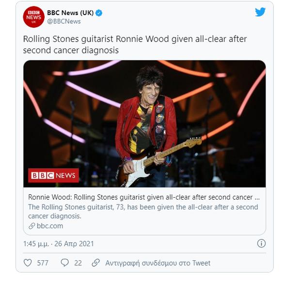 Ρόνι Γουντ: Στη μάχη με τον καρκίνο ξανά ο κιθαρίστας των Rolling Stones
