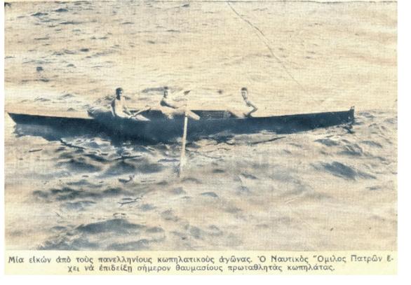Η πρώτη κωπηλατική διαδρομή του ΝΟΠ (φωτο)