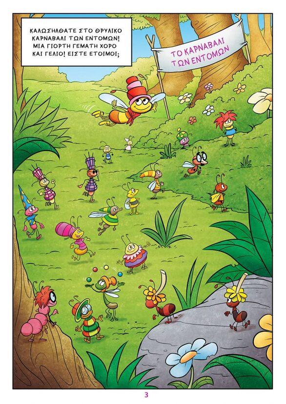 """Πάτρα: Το κόμικς """"Ο Κρυμμένος Θησαυρός των Eντόμων"""" στο καρναβαλικό περίπτερο στην πλατεία Τριων Συμμάχων"""