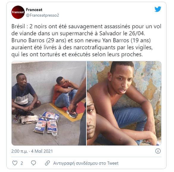 Βραζιλία: Βασάνισαν και σκότωσαν δυο μαύρους γιατί έκλεψαν κρέας από σούπερ μάρκετ