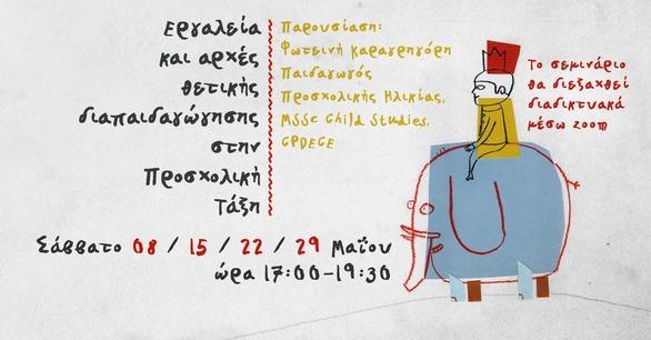 Διαδικτυακό Εργαστήρι Θετικής Διαπαιδαγώγησης στο Parts - Patras Arts