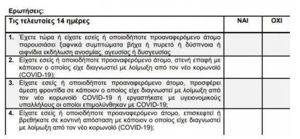 Το έγγραφο - covid που συμπληρώνεται για την επιβίβαση σε πλοίο
