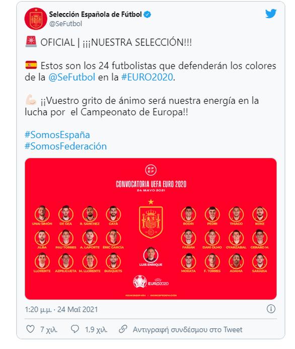 Χωρίς Ράμος στο Euro η Ισπανία - Τον «έκοψε» ο Ενρίκε