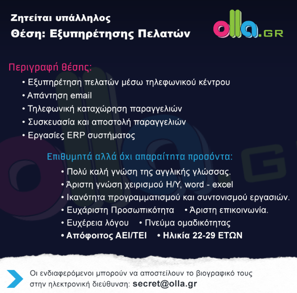 Το olla.gr αναζητά 3 άτομα προσωπικό