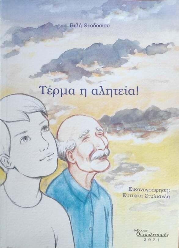 «Τέρμα η αλητεία» - Ένα παραμύθι με όμορφα διδάγματα για μικρούς και μεγάλους