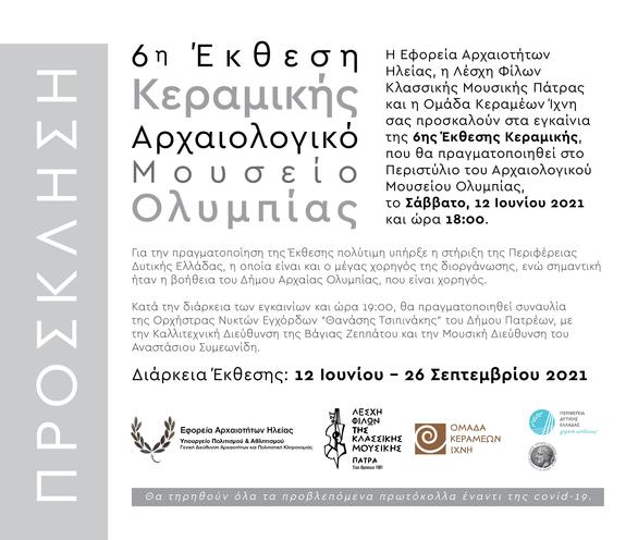 6η Έκθεση Κεραμικής στο Αρχαιολογικό Μουσείο Ολυμπίας