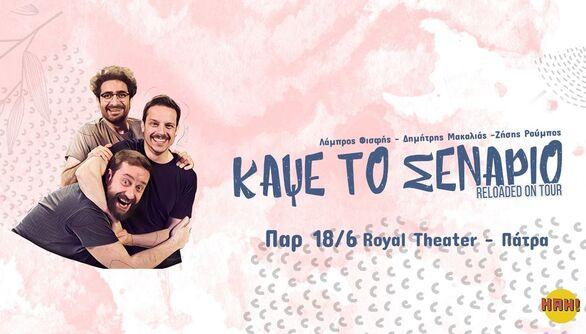 """""""Κάψε Το Σενάριο"""" στο Royal Theater"""