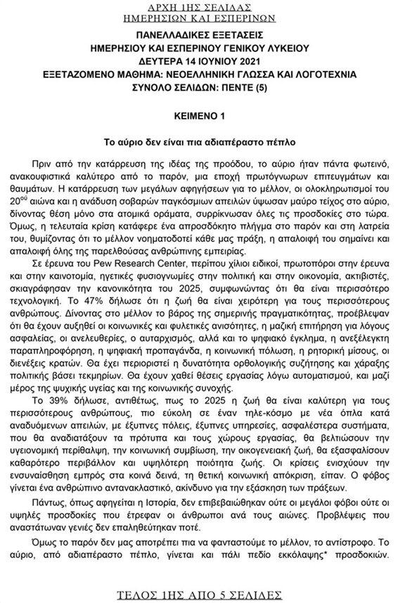 Πανελλαδικές εξετάσεις 2021: Αυτό είναι το θέμα της Νεοελληνικής Γλώσσας και Λογοτεχνίας