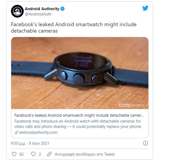 H Facebook ετοιμάζει να λανσάρει smartwatch