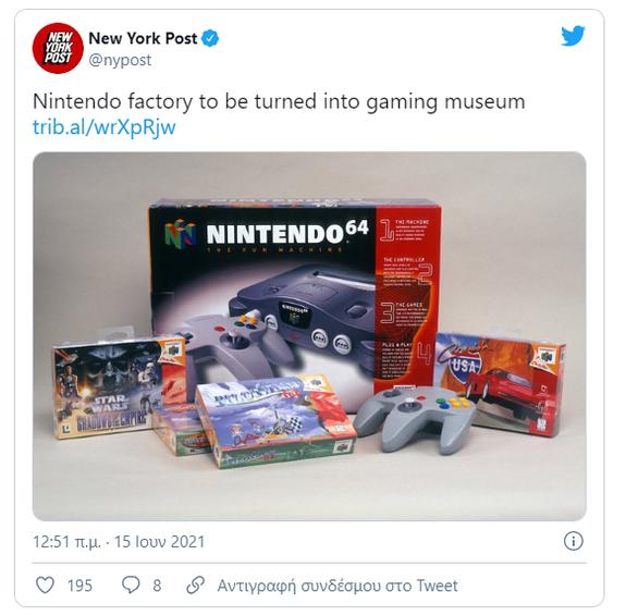 Στα σκαριά το πρώτο μουσείο Nintendo