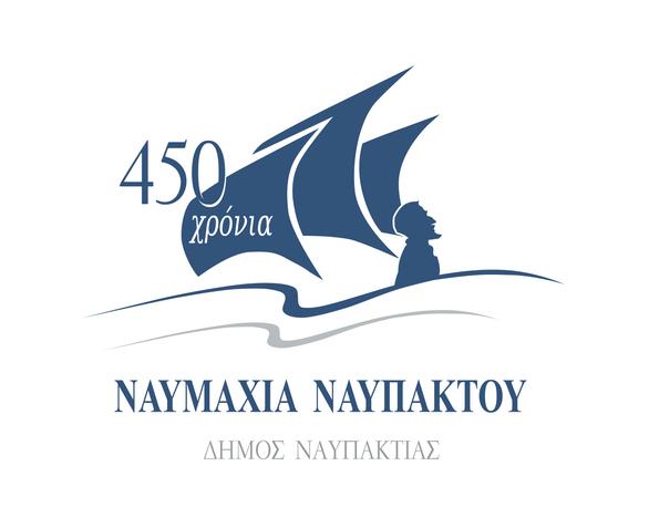 """""""Ναυμαχία Ναυπάκτου"""": 450 χρόνια - Παρουσιάστηκε το Επετειακό Λογότυπο του Δήμου Ναυπακτίας"""