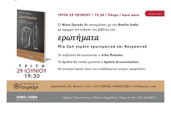 """Παρουσίαση Βιβλίου """"Ερωτήματα"""" στο Μare Mare"""