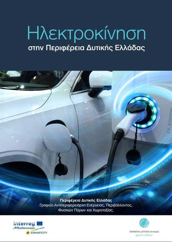 Οδηγούς Ηλεκτροκίνησης, Κυκλικής Οικονομίας και Έξυπνης Βιομηχανίας εξέδωσε ηΠεριφέρεια Δυτικής Ελλάδας