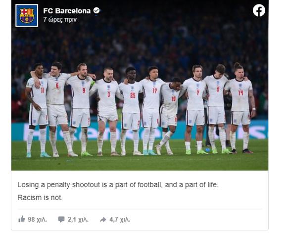 Στο πλευρό των παικτών της Αγγλίας η Μπαρτσελόνα