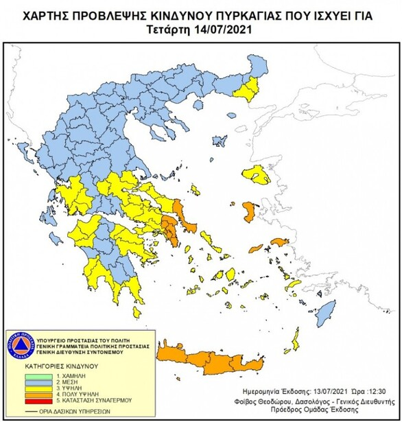 Υψηλός ο κίνδυνος πυρκαγιάς την Τετάρτη στη Δυτική Ελλάδα