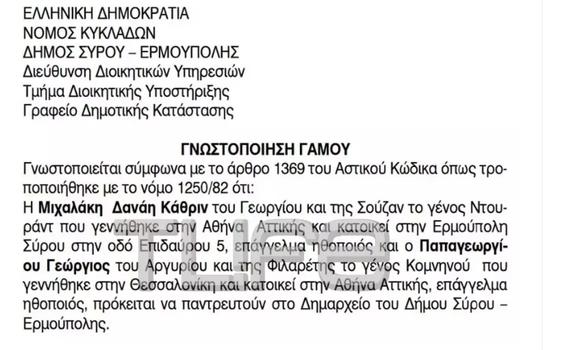 Δανάη Μιχαλάκη: Η αναγγελία του γάμου της με τον Γιώργο Παπαγεωργίου