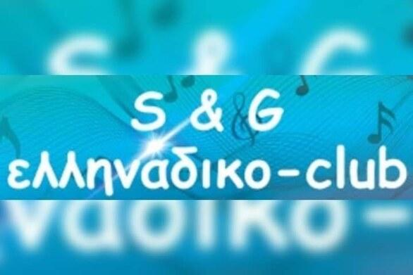 Ο παλμός της διασκέδασης χτυπά και πάλι στο S&G Ελληνάδικο!