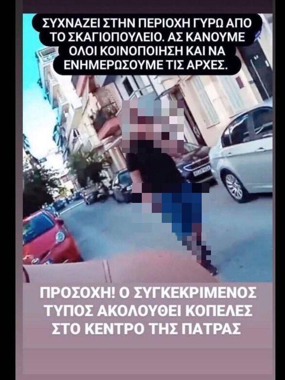 Πάτρα: Άνδρας φέρεται να παρακολουθεί γυναίκες - Η ανάρτηση καταγγελία