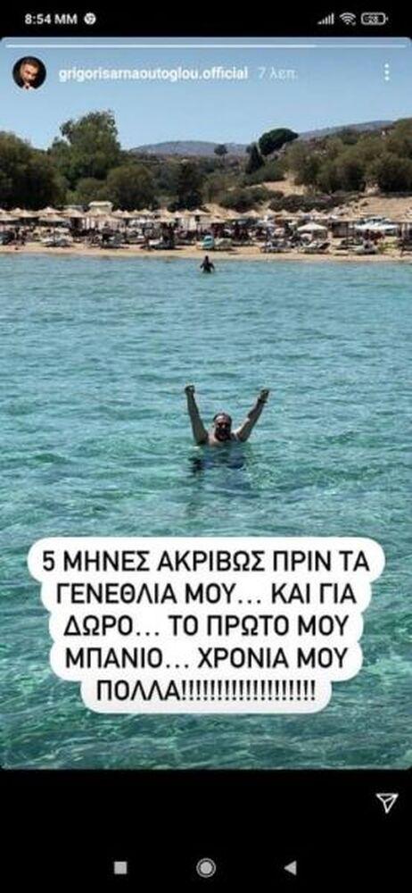 Γρηγόρης Αρναούτογλου: Η φωτογραφία από τις διακοπές του και το επικό σχόλιο