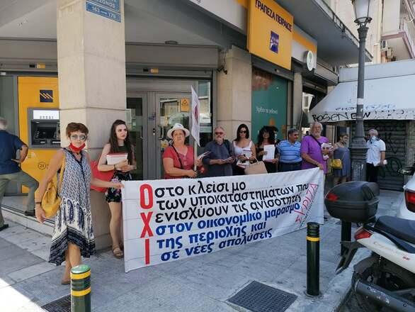 Πάτρα: Παρέμβαση του ΣΥΡΙΖΑ - Προοδευτική Συμμαχία Αχαΐας στο πλαίσιο της Πανελλαδικής Ημέρας Δράσης ενάντια στο κλείσιμο των τραπεζικών υποκαταστημάτων