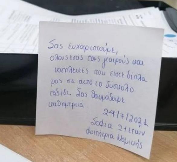 Πάτρα - Covid-19: Φοιτήτρια έκανε το εμβόλιο και άφησε σημείωμα - ευχαριστήριο