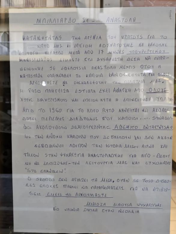 Προσωρινό λουκέτο σε ένα από τα πιο ιστορικά μαγαζιά της Πάτρας - Ανακοίνωση με αιχμές