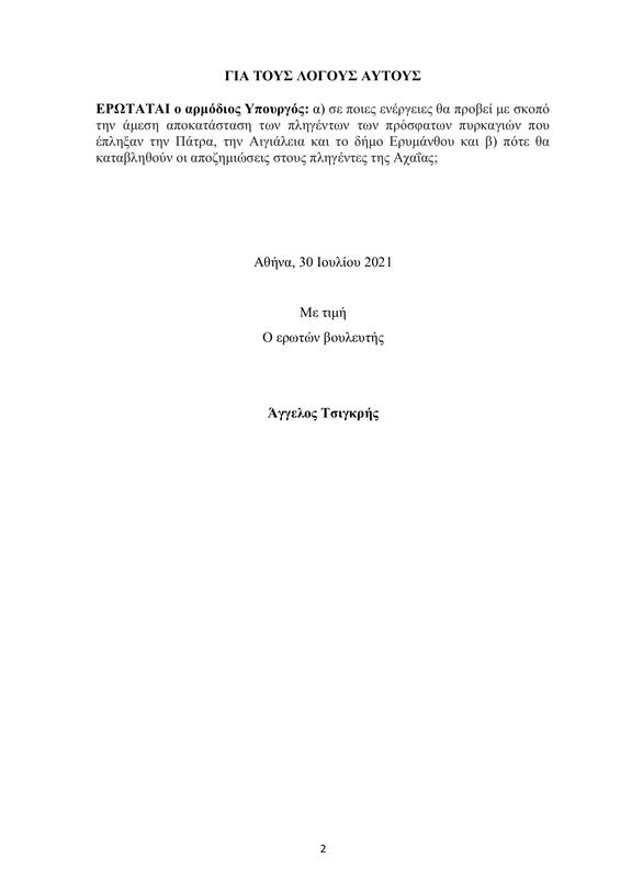 Eρώτηση του Άγγελου Τσιγκρή για αποζημίωση των πυρόπληκτων σε Πάτρα, Τριταία και Αιγιάλεια