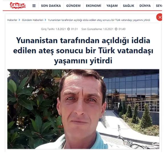 Τουρκικά ΜΜΕ: Νεκρός από ελληνικά πυρά στον Έβρο Τούρκος πολίτης - Διαψεύδει η Αθήνα