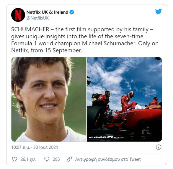 Μίκαελ Σουμάχερ - Έρχεται στο Netflix ντοκιμαντέρ για τη ζωή του