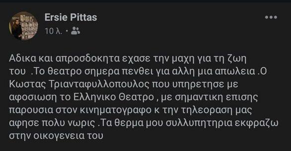 Πέθανε ο ηθοποιός Κώστας Τριανταφυλλόπουλος