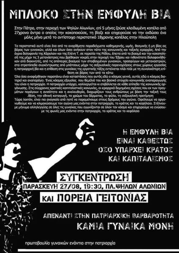 Πάτρα: Συγκέντρωση και πορεία από την πρωτοβουλία γυναικών ενάντια στην πατριαρχία