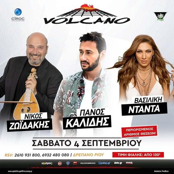 Πάνος Καλίδης - Νίκος Ζωϊδάκης - Βασιλική Ντάντα στο Volcano