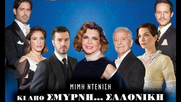 «Από Σμύρνη Σαλονίκη»: Αυτοί είναι οι ηθοποιοί που δεν θα παίξουν φέτος στην δημοφιλή παράσταση