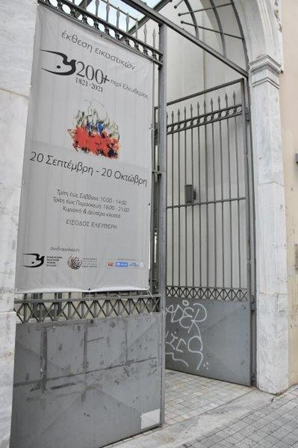 Μια έκθεση που τιμά τα 200 χρόνια από την Ελληνική Επανάσταση ξεκινά στην Πάτρα! (φωτο)