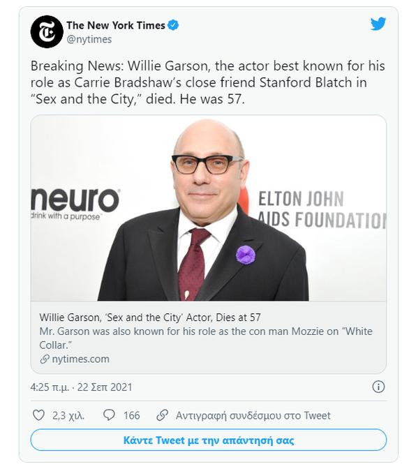 Γουίλι Γκάρσον: Πέθανε ο κολλητός της Κάρι στο «Sex and the City»