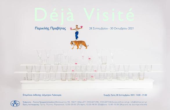 """Έκθεση """"Déjà Visité / Αυτό το έχω ξαναεπισκεφθεί"""" στην Έκφραση - Γιάννα Γραμματοπούλου"""
