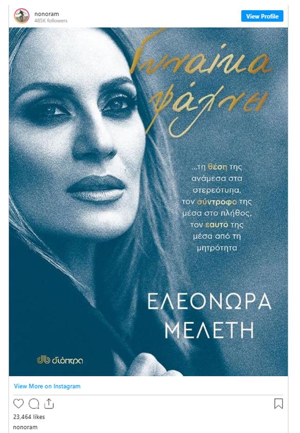 Γυναίκα ψάχνει: Αυτό είναι το πρώτο βιβλίο της Ελεονώρας Μελέτη