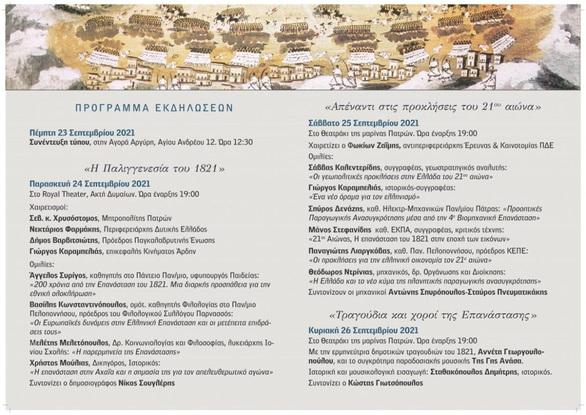 """Τριήμερο εκδηλώσεων Άρδην """"Αγώνας, έμπνευση & συνέχεια του Ελληνισμού"""" στην Πάτρα"""