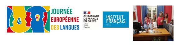 Ευρωπαϊκή ημέρα γλωσσών - Γαλλικό Ινστιτούτο Πάτρας
