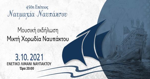 Μουσική Εκδήλωση για την 450η Επέτειο από τη Ναυμαχία της Ναυπάκτου