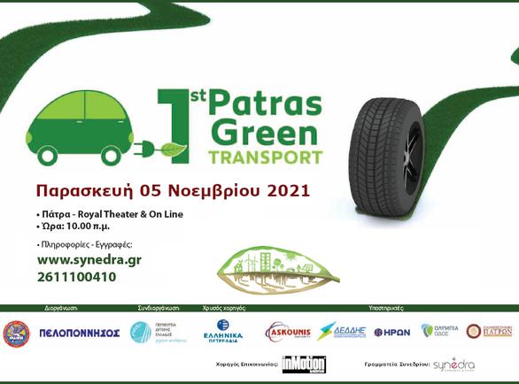 1st Patras Green Transport Conference στο Royal Theater Patras & Online