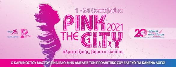 Pink the City 2021 - Ροζ εκπλήξεις φωτισμού στην Πάτρα για τον καρκίνο του μαστού