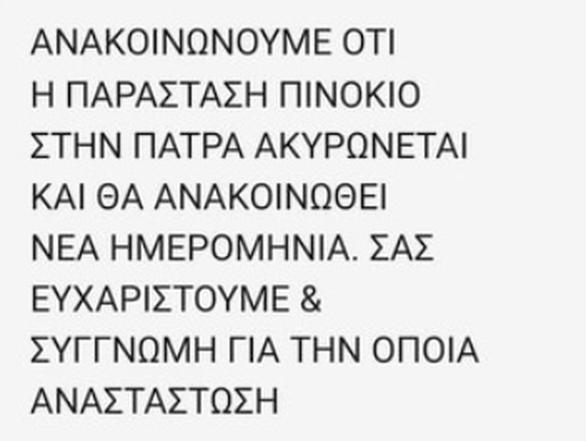 """Διαγωνισμός: Το patrasevents.gr σας στέλνει στην παράσταση """"Πινόκιο""""!"""