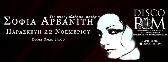 Η Σοφία Αρβανίτη live στο Disco Room
