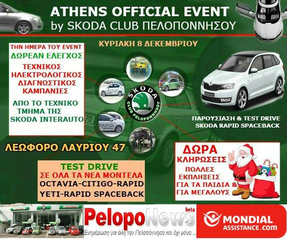 Έρχεται το Αthens Offcial Event από το Skoda club Πελοποννήσου
