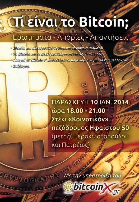 Πάτρα: Ενημερωτική συνάντηση με θέμα το bitcoin