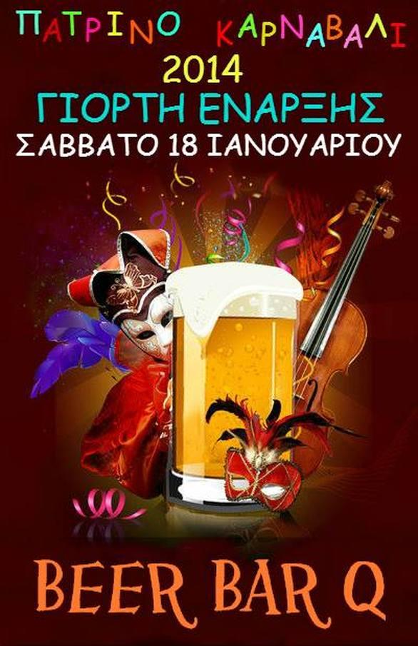 Γιορτή έναρξης Πατρινού Καρναβαλιού @ Beer Bar Q