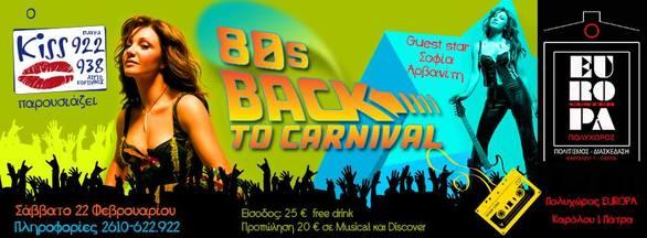 """Πάτρα: Το απόλυτο πάρτυ """"80's Back To Carnival"""" έρχεται στο """"Europa"""""""